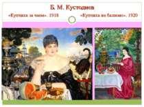 Б. М. Кустодиев «Купчиха за чаем». 1918 «Купчиха на балконе». 1920