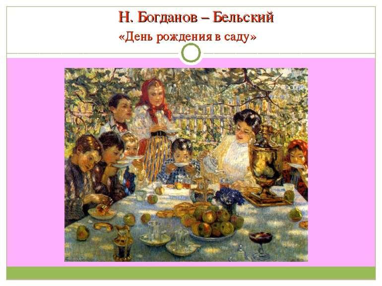 Н. Богданов – Бельский «День рождения в саду»