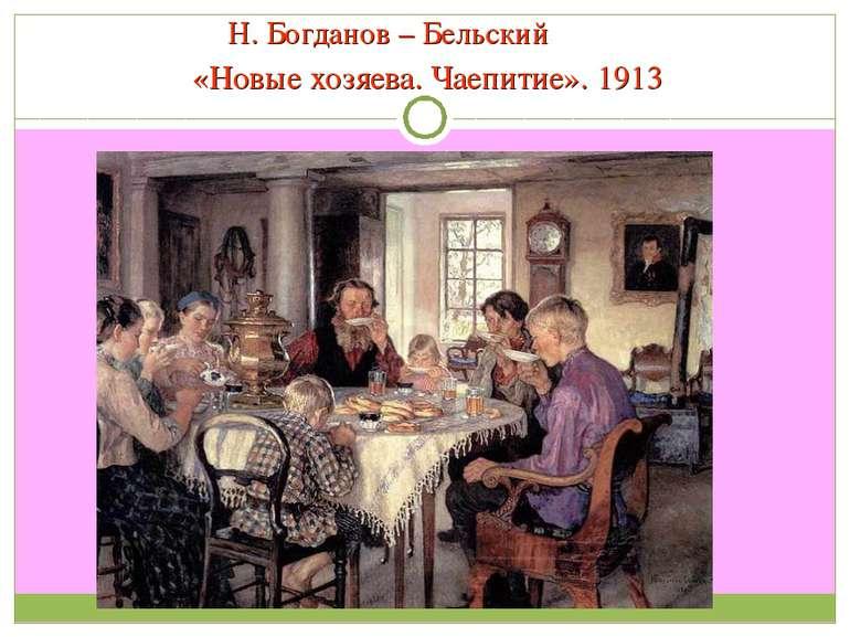 Н. Богданов – Бельский «Новые хозяева. Чаепитие». 1913