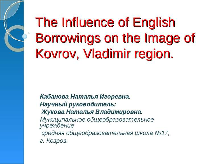 The Influence of English Borrowings on the Image of Kovrov, Vladimir region. ...