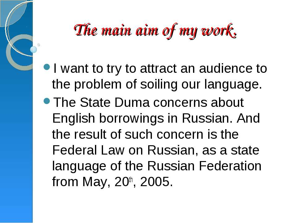 The main aim of my work. I want to try to attract an audience to the problem ...