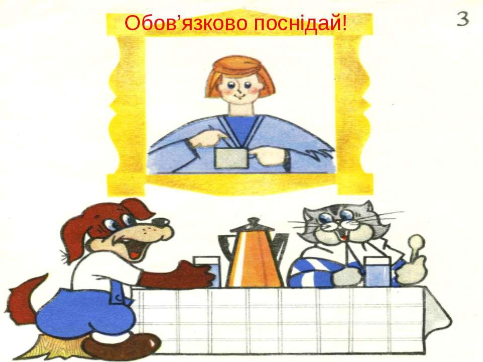 Обов'язково поснідай!