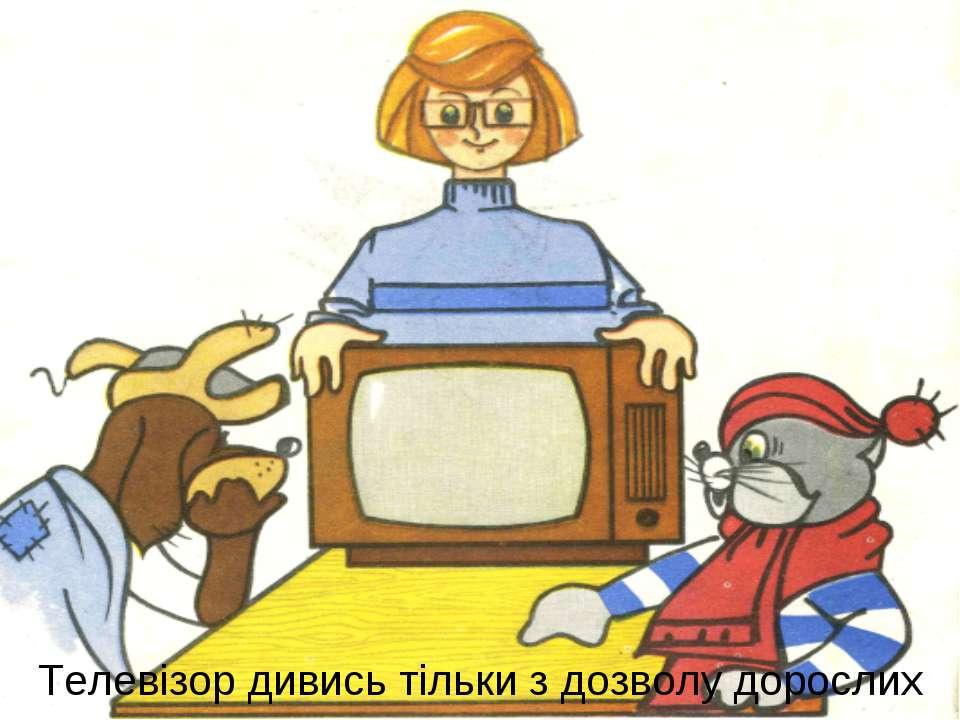 Телевізор дивись тільки з дозволу дорослих