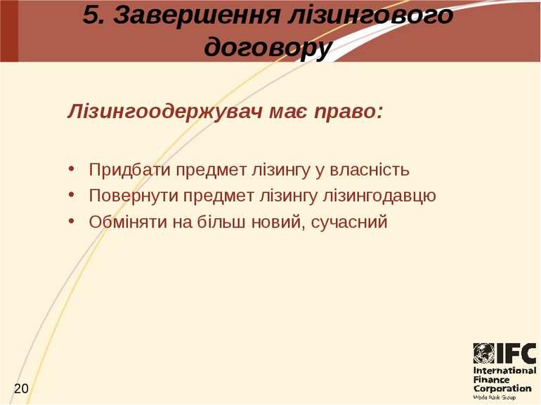 5. Завершення лізингового договору Лізингоодержувач має право: Придбати предм...