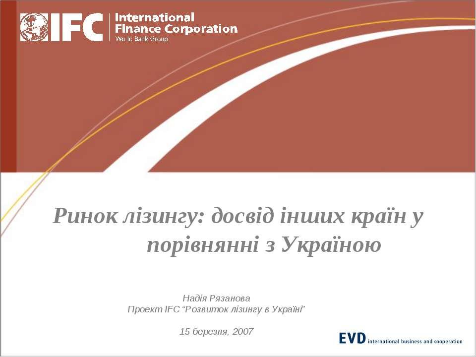Ринок лізингу: досвід інших країн у порівнянні з Україною Надія Рязанова Прое...