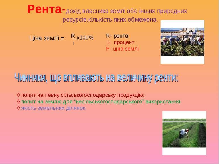 Рента-дохід власника землі або інших природних ресурсів,кількість яких обмеже...