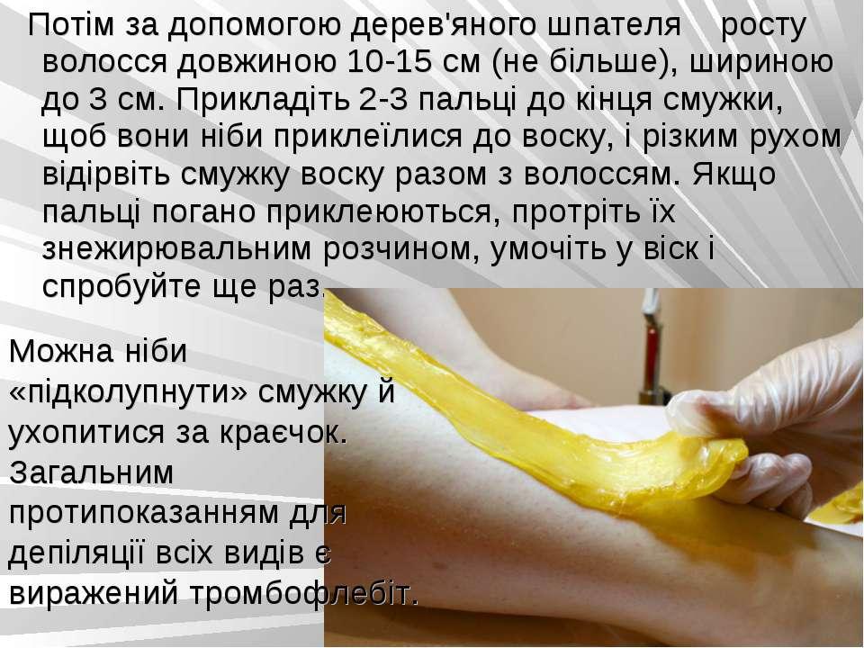 Потім за допомогою дерев'яного шпателя росту волосся довжиною 10-15 см (не бі...