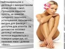 Найпоширенішою є депіляція з використанням різних восків і смол. Процедура ві...