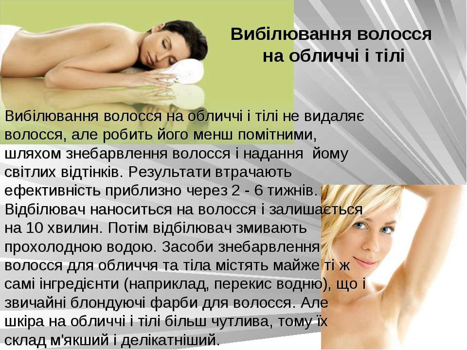 Вибілювання волосся на обличчі і тілі Вибілювання волосся на обличчі і тілі н...