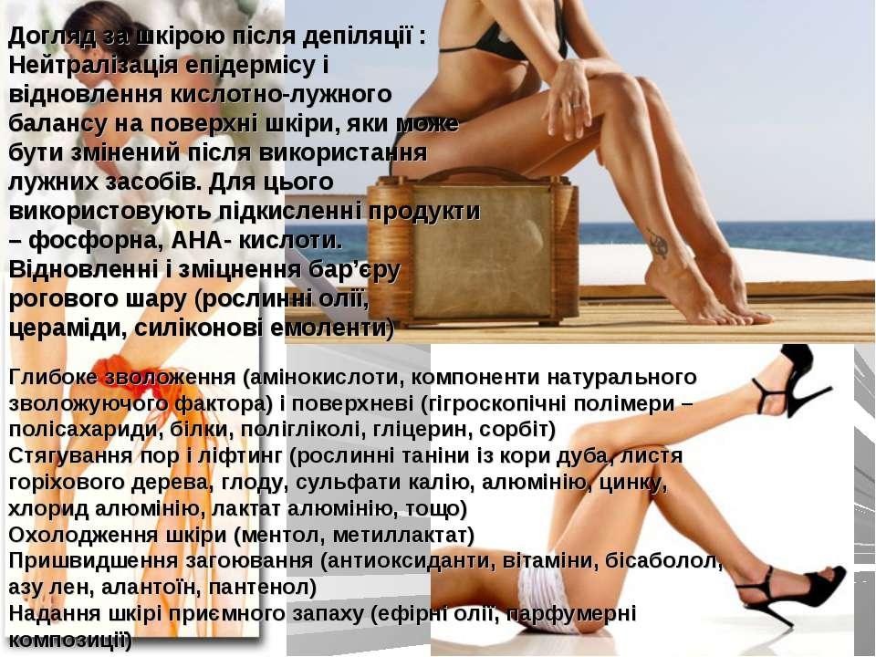 Догляд за шкірою після депіляції : Нейтралізація епідермісу і відновлення кис...