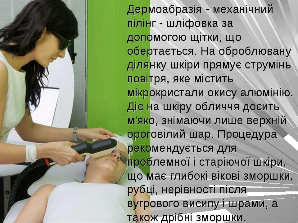 Дермоабразія - механічний пілінг - шліфовка за допомогою щітки, що обертаєтьс...