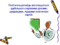 Політична доповідь виголошується здебільшого керівними діячами, урядовцями, л...