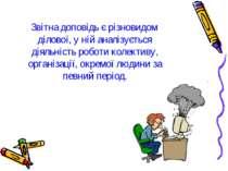 Звітна доповідь є різновидом ділової, у ній аналізується діяльність роботи ко...