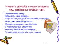 Напишіть доповідь на одну з поданих тем, попередньо склавши план. Без мови не...