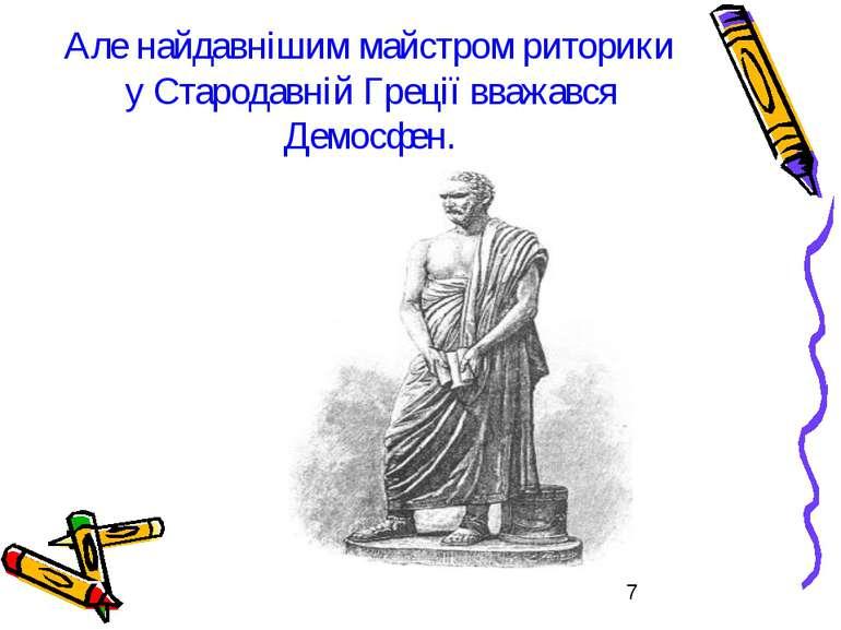 Але найдавнішим майстром риторики у Стародавній Греції вважався Демосфен.
