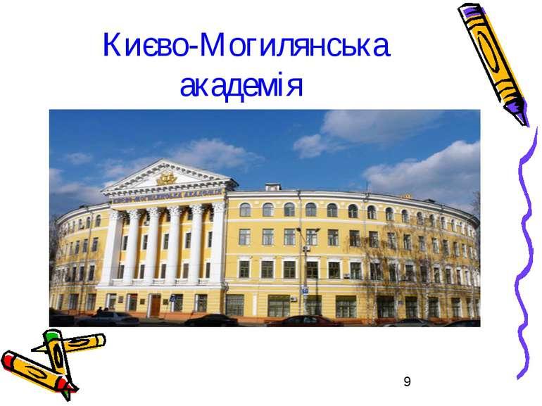 Києво-Могилянська академія