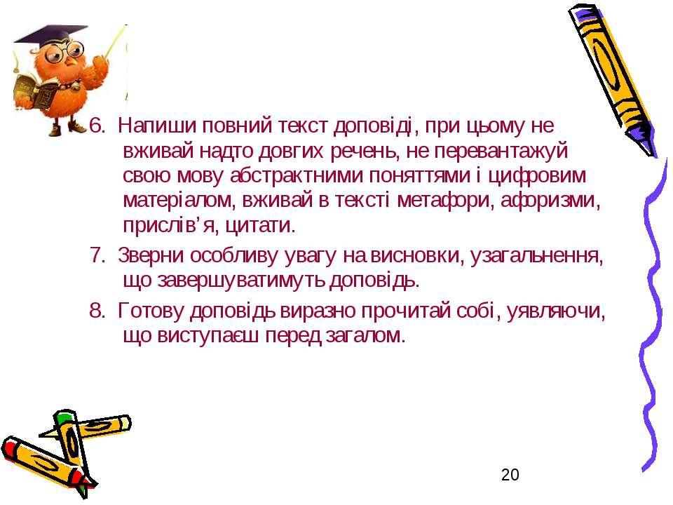 6. Напиши повний текст доповіді, при цьому не вживай надто довгих речень, не ...