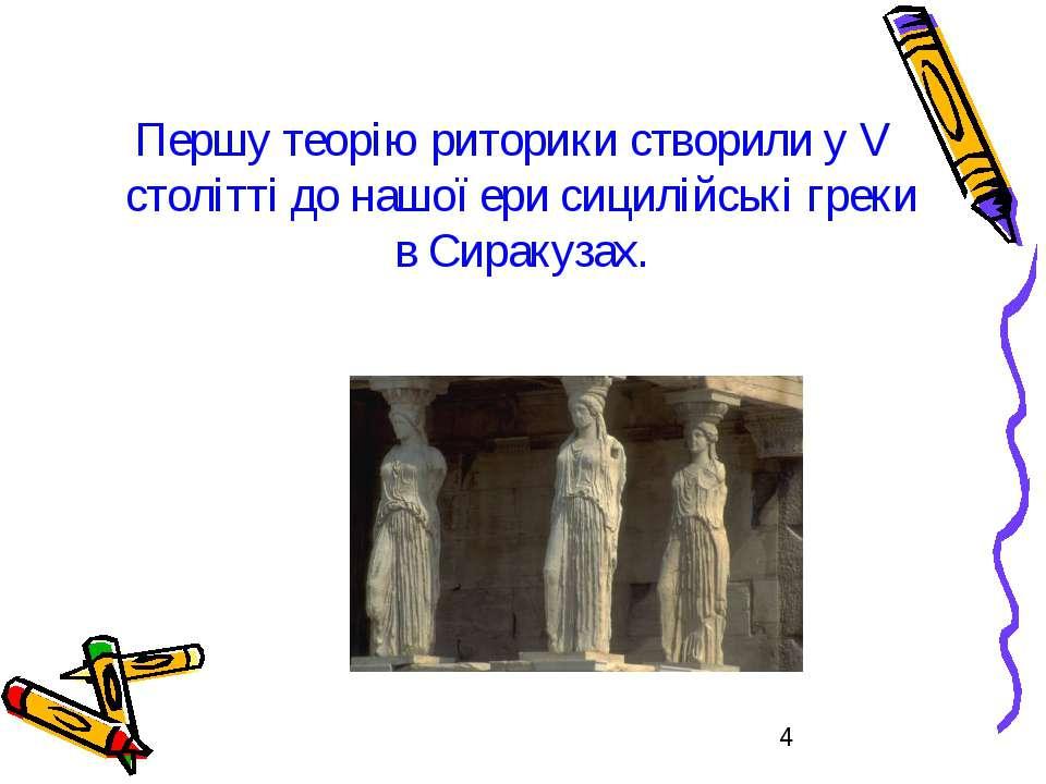 Першу теорію риторики створили у V столітті до нашої ери сицилійські греки в ...