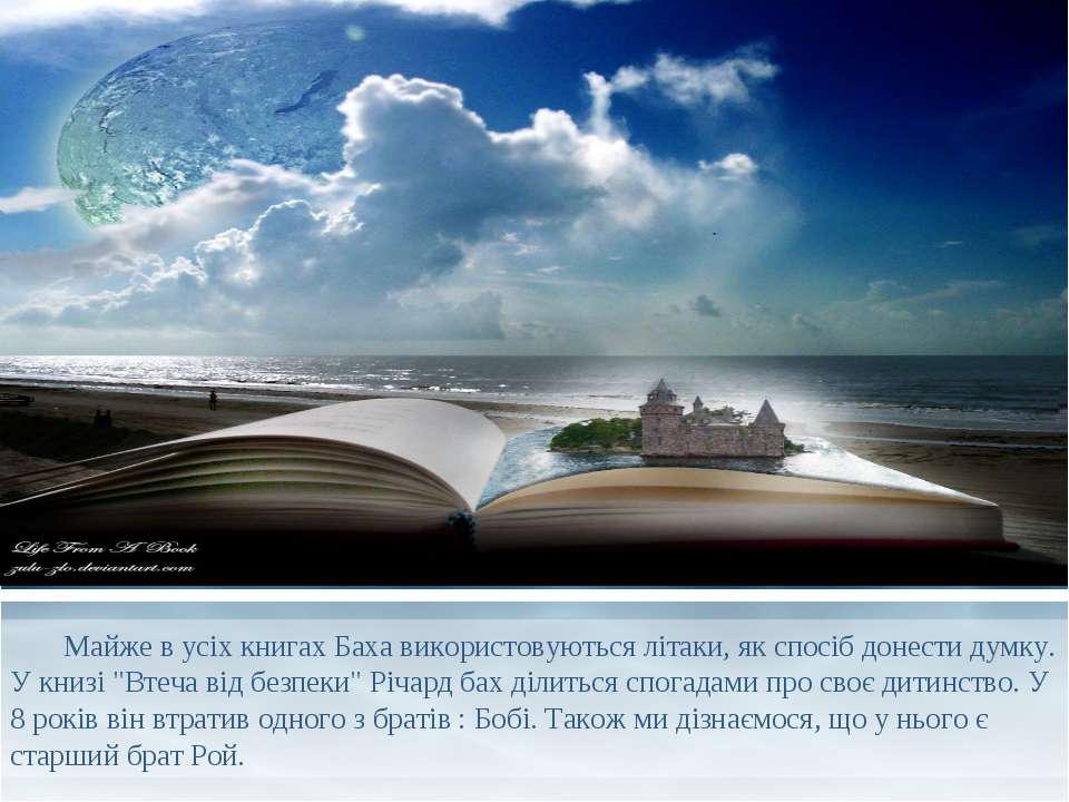 Майже в усіх книгах Баха використовуються літаки, як спосіб донести думку. У ...