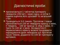 Діагностичні проби: призначається 1 таблетка препарату леводопи (250 мг) і че...