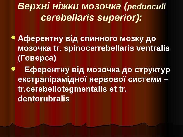 Верхні ніжки мозочка (pedunculi cerebellaris superior): Аферентну від сп
