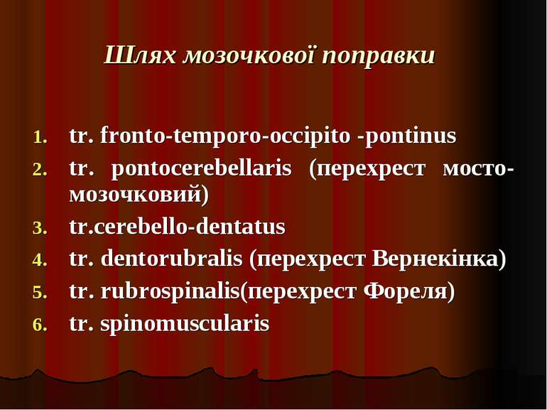 Шлях мозочкової поправки tr. fronto-temporo-occipito -pontinus tr. pontocereb...
