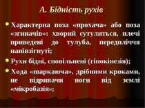 А. Бідність рухів Характерна поза «прохача» або поза «згиначів»: хворий сутул...