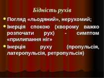 Бідність рухів Погляд «льодяний», нерухомий; Інерція спокою (хворому важко ро...