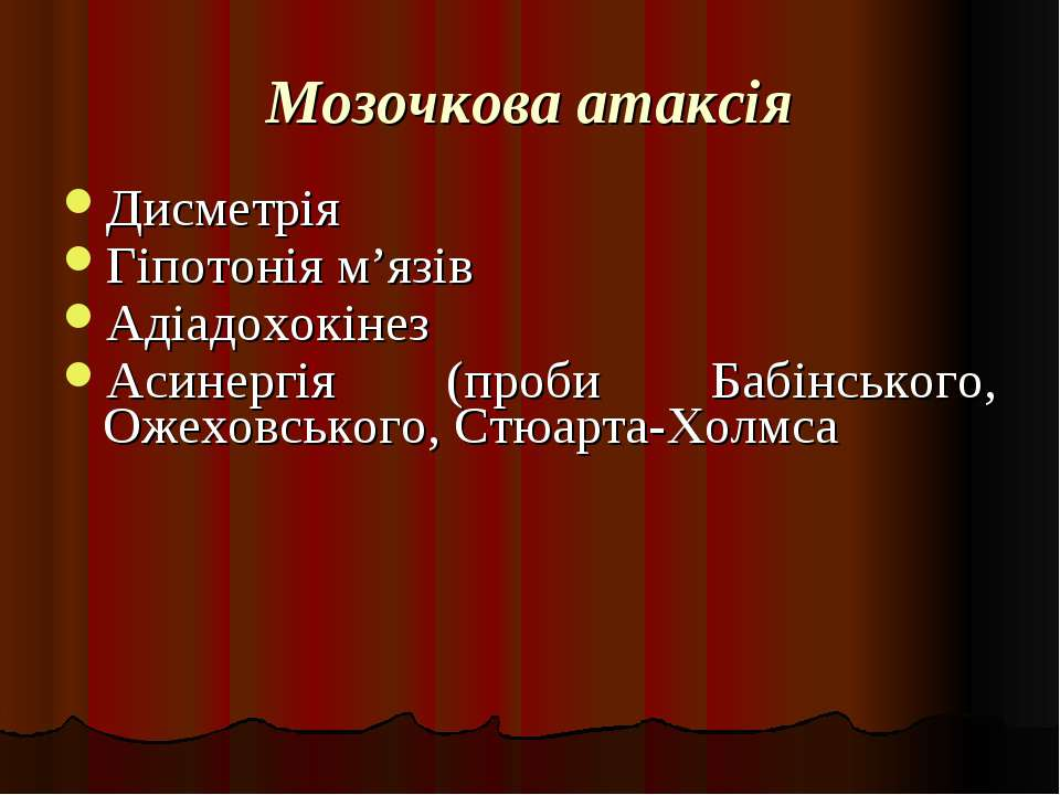 Mозочкова атаксія Дисметрія Гіпотонія м'язів Адіадохокінез Асинергія (проби Б...