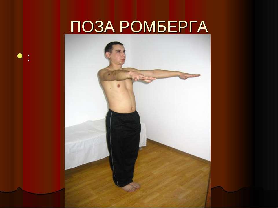 ПОЗА РОМБЕРГА :
