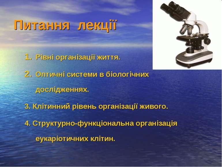 Питання лекції Рівні організації життя. Оптичні системи в біологічних дослідж...