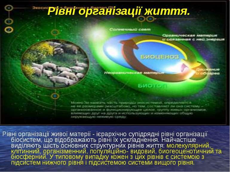 Рівні організації живої матерії - ієрархічно супідрядні рівні організації біо...