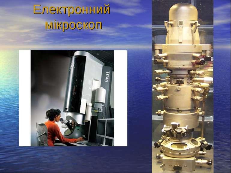 Електронний мікроскоп