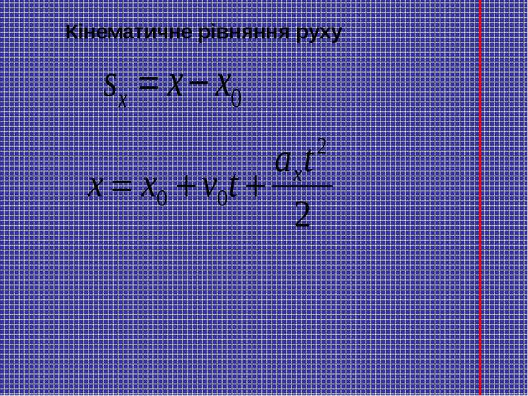 Кінематичне рівняння руху