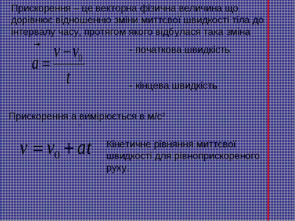 Прискорення – це векторна фізична величина що дорівнює відношенню зміни миттє...
