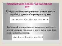 У будь-якій частині рівняння можна звести подібні доданки або розкрити дужки....