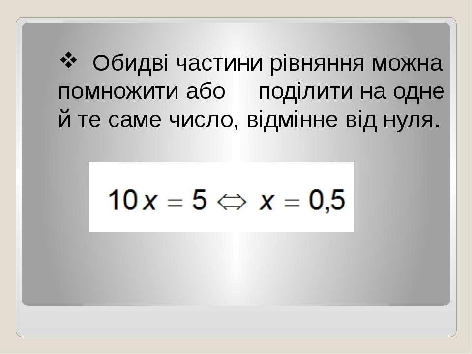 Обидві частини рівняння можна помножити або поділити на одне й те саме число,...