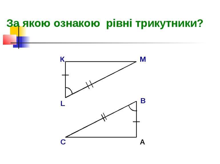 За якою ознакою рівні трикутники? К М L А В С