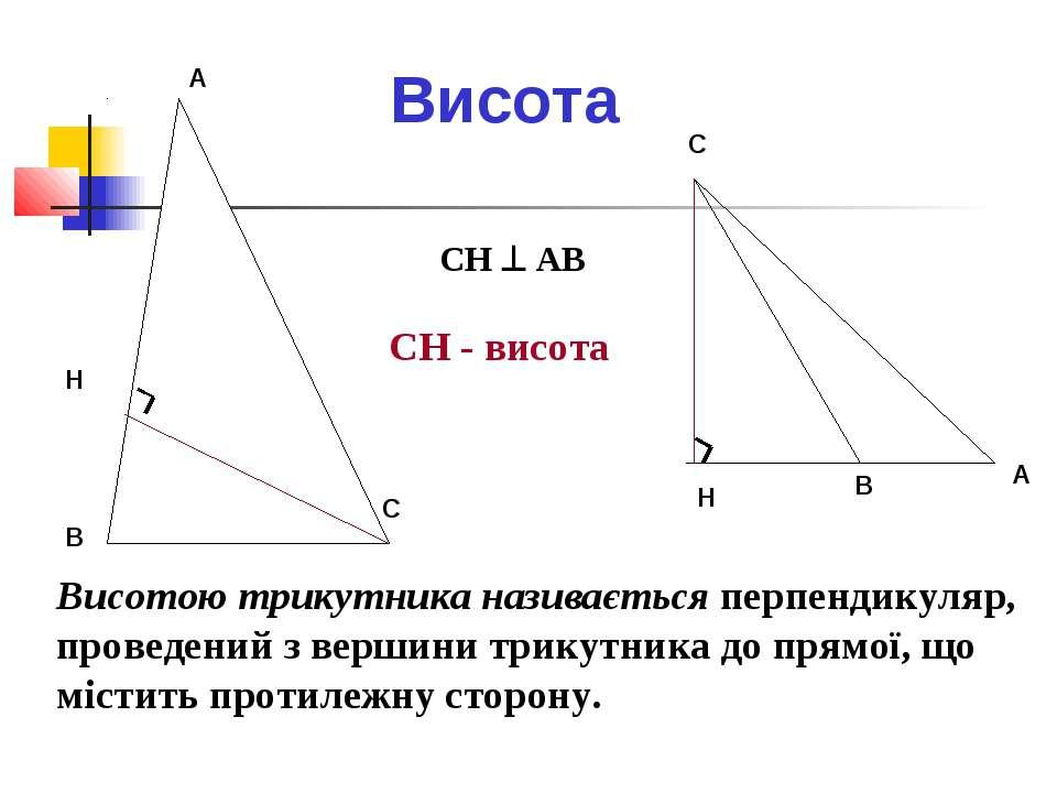 Висота Висотою трикутника називається перпендикуляр, проведений з вершини три...