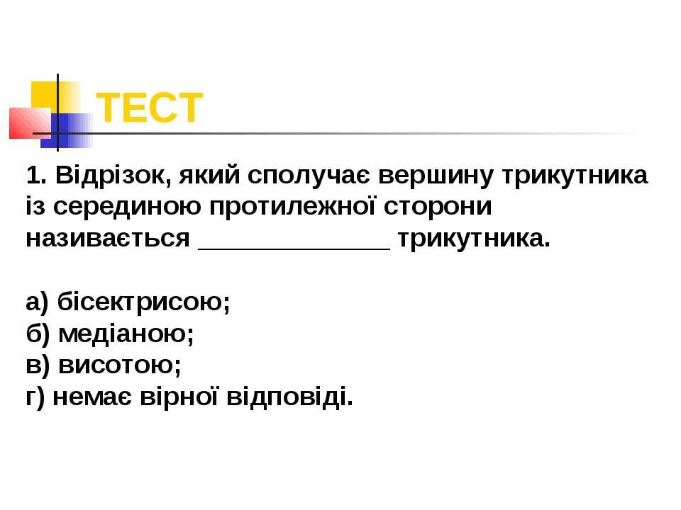 ТЕСТ 1. Відрізок, який сполучає вершину трикутника із серединою протилежної с...
