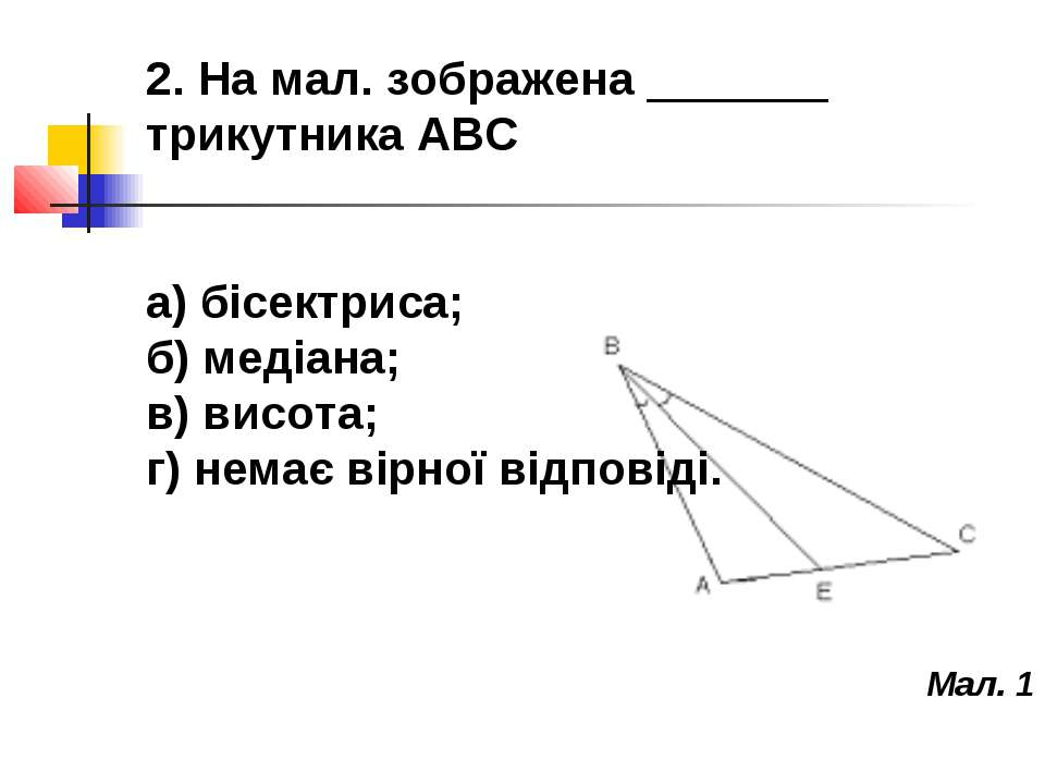 2. На мал. зображена _______ трикутника ABC а) бісектриса; б) медіана; в) вис...