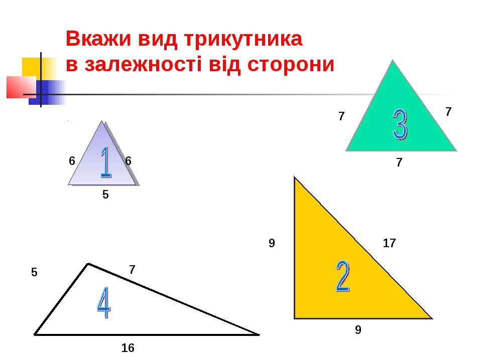 Вкажи вид трикутника в залежності від сторони