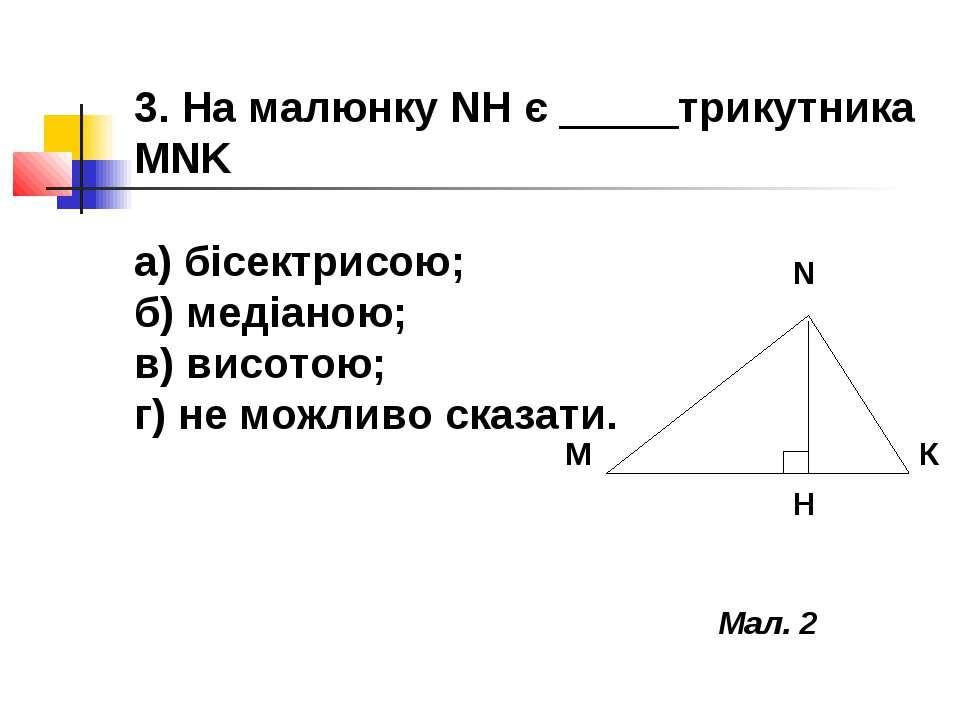3. На малюнку NH є _____трикутника MNK а) бісектрисою; б) медіаною; в) висото...