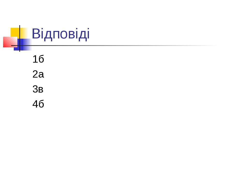Відповіді 1б 2а 3в 4б