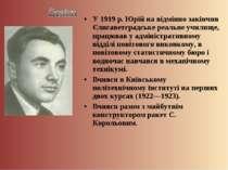 У 1919 р. Юрій на відмінно закінчив Єлисаветградське реальне училище, працюва...
