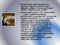 Романтичні новели раннього періоду творчості Яновського зібрані в збірці «Мам...