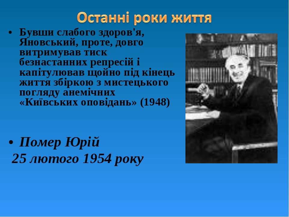 Бувши слабого здоров'я, Яновський, проте, довго витримував тиск безнастанних ...