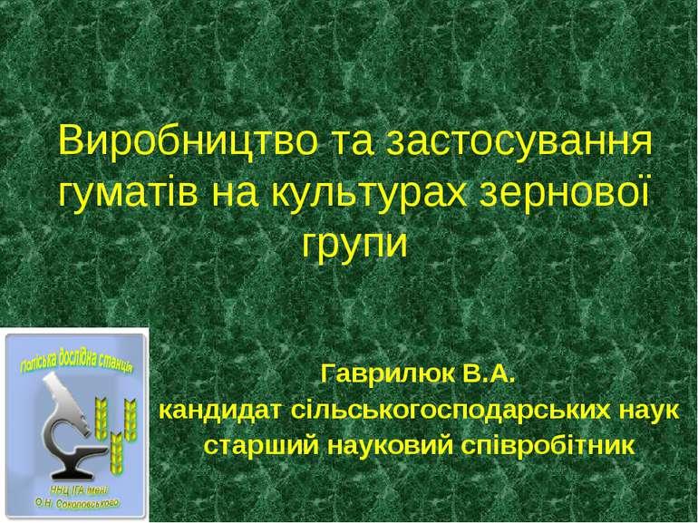 Виробництво та застосування гуматів на культурах зернової групи Гаврилюк В.А....