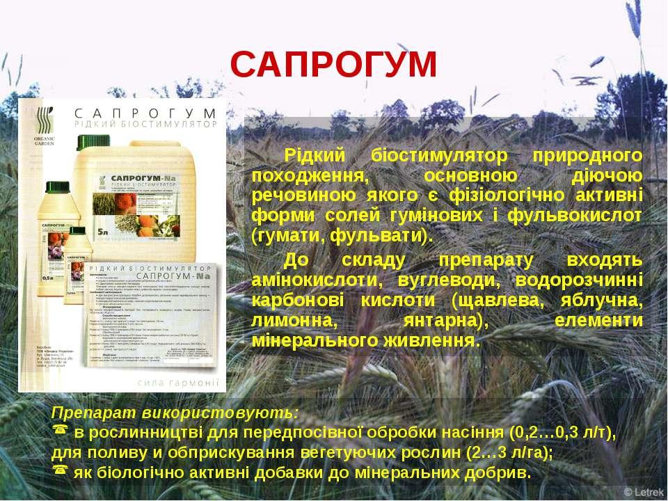 САПРОГУМ Рідкий біостимулятор природного походження, основною діючою речовино...