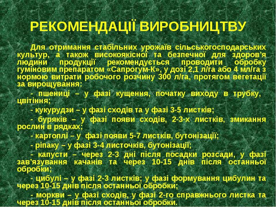РЕКОМЕНДАЦІЇ ВИРОБНИЦТВУ Для отримання стабільних урожаїв сільськогосподарськ...